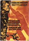 Figure 7: Through the socialist offensive let us crush the resistance of our class enemy overcome difficulties and multiply achievements. 1928-30